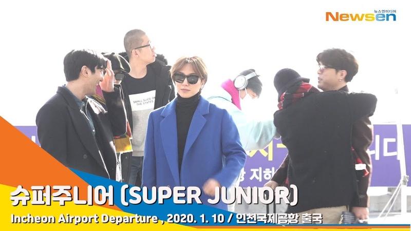 슈퍼주니어 SUPER JUNIOR 오랜만에 만나서 반갑게 포옹 NewsenTV