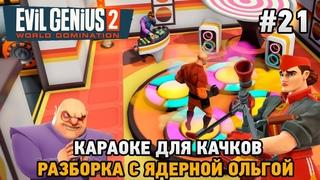 Evil Genius 2 #21 Караоке для качков, Разборка с Ядерной Ольгой