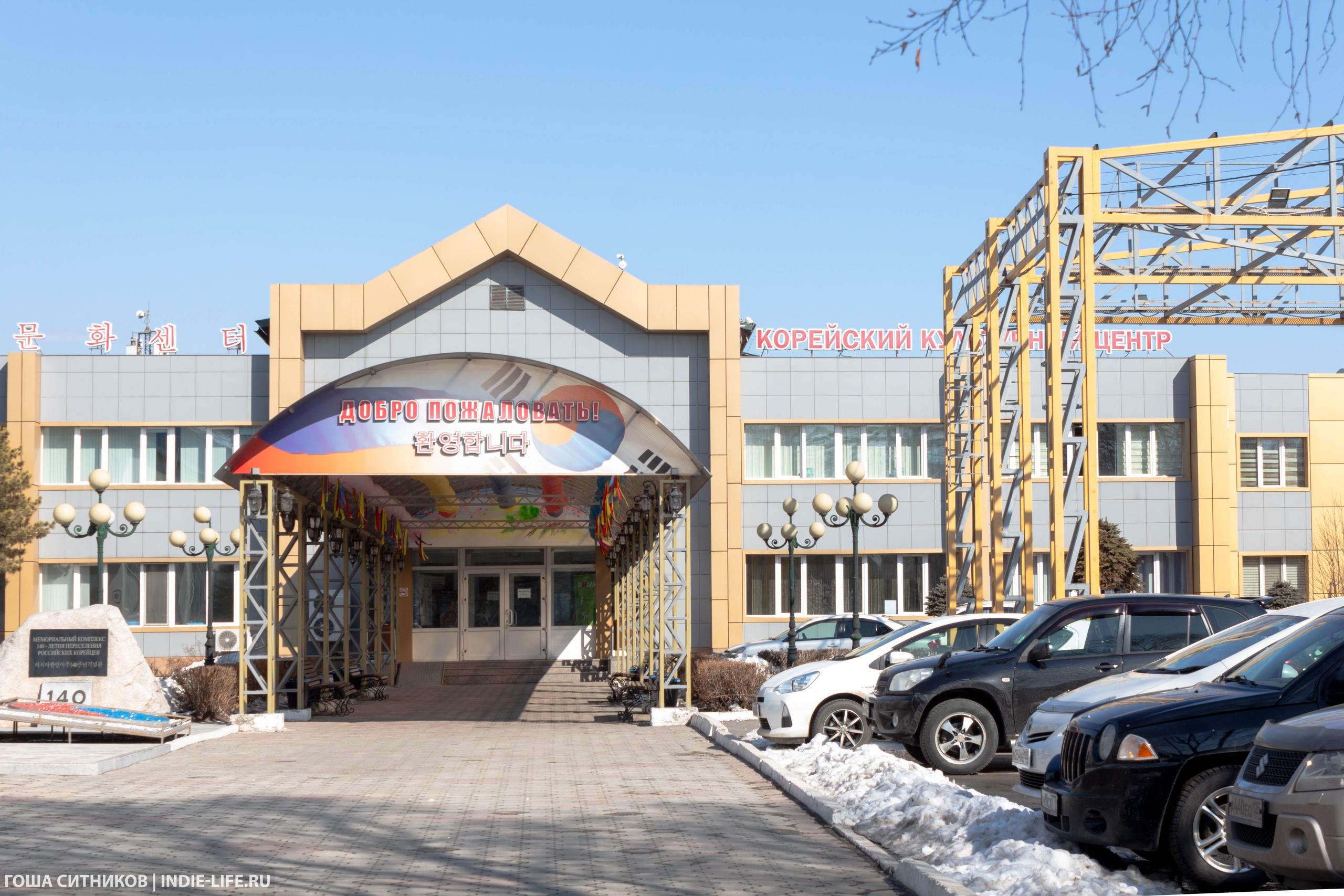 Корейский центр Уссурийск