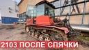 Заводим гусеничный трактор Беларус-2103 после долгой спячки