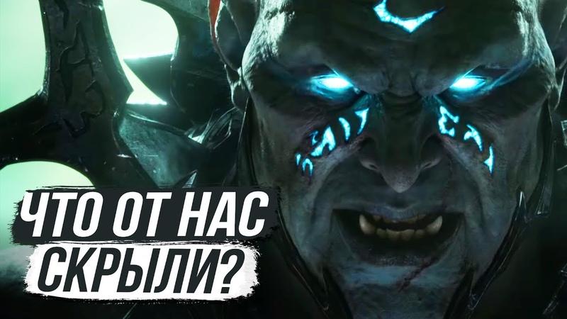 Shadowlands За завесой ПАСХАЛКИ И ОТСЫЛКИ World of Warcraft