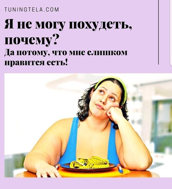 Почему человек не может похудеть причины