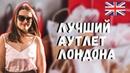 АУТЛЕТ В ЛОНДОНЕ - БИСТЕР ВИЛЛEДЖ BICESTER VILLAGE - GUCCI, FURLA, BURBERRY