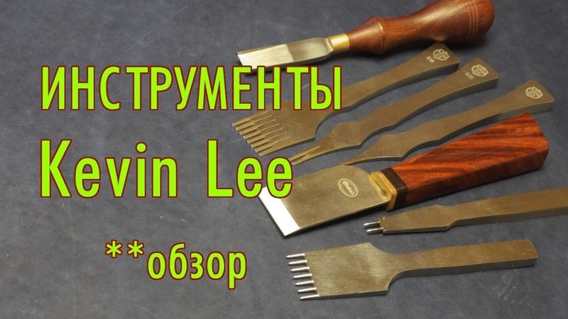 Инструменты для работы с кожей Кевин Ли обзор инструмента