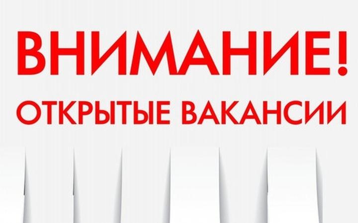 """Открыты вакансии на производстве ООО """"Европак МДЛ"""""""
