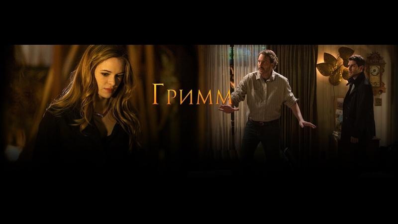 Сериал Гримм 1 сезон 1 серия