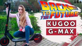 Kugoo G-MAX. НОВИНКА 2020 ОТ JILONG. ЧТО ЗА ЗВЕРЬ?