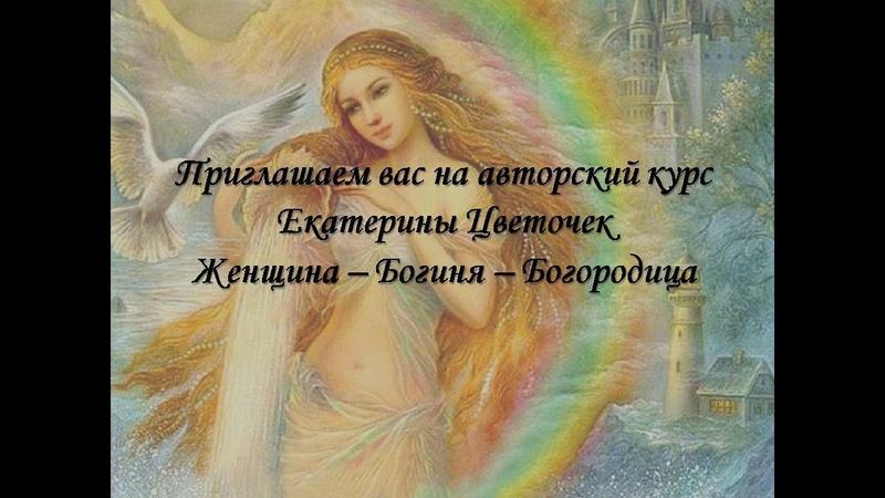 КУРС ПЕРЕЗАГРУЗКА ДЛЯ ЖЕНЩИН ЖЕНЩИНА БОГИНЯ БОГОРОДИЦА