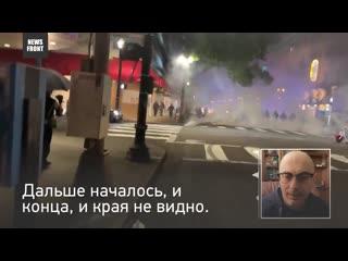 Публицист и писатель Армен Гаспарян высказал свое мнение о причинах происходящего в США