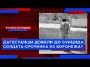 Дагестанцы довели до суицида солдата-срочника из Воронежа Руслан Осташко