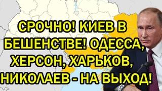 Срочно! Киев в истерике! Одесса, Харьков, Херсон, Николаев - на выход!