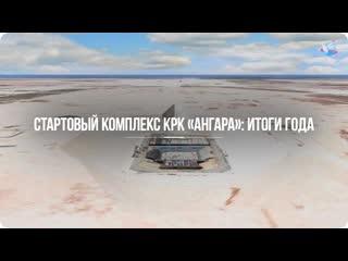 Стартовый комплекс КРК «АНГАРА»: итоги 2020 года … © «Космодромы России»