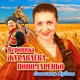 Вероника Журавлёва-Пономаренко - Ветер занавесочку