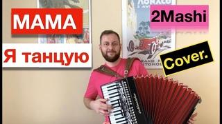 Ivan KaraVan - Мама, я танцую( Accordion Cover #2Маши) | Крутой кавер на Аккордеоне |