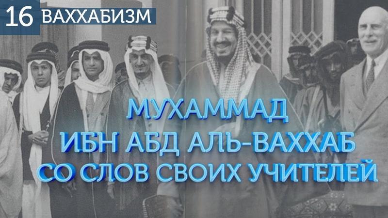 Мнение учителей Мухаммад Ибн Абд аль-Ваххаба о нем. Ваххабизм №16