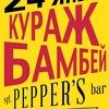 ВЕЧЕРИНКА КУРАЖ-БАМБЕЙ в Sgt. PEPPER'S bar