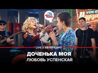 Любовь Успенская - Доченька Моя (Авторадио)