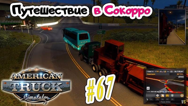 American Truck Simulator _ 67 _ Путешествие в Сокорро - Перевозим Дробилку