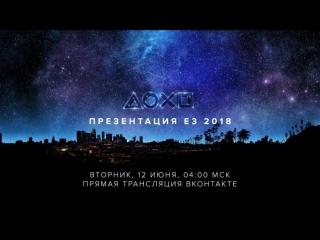 PlayStation | Презентация E3 2018