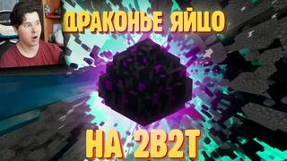 Невероятная история драконьего яйца на сервере 2b2t - Реакция на Майнкрафт Сайфер