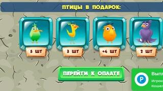 Birds World Зарабатывай по 1300р в день играя в игру