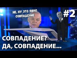 Тень Киселева - Совпадение?.. ()