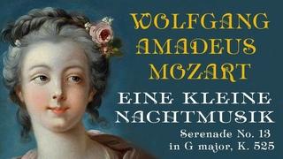 Mozart Eine kleine Nachtmusik — В.А. Моцарт Маленькая ночная серенада — Serenade No  13,K. 525
