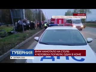 BMW намотало на столб_ 4 человека погибли, один в коме