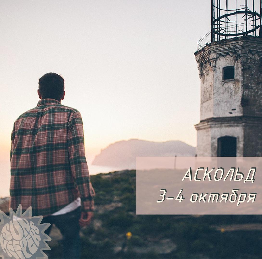 Афиша Владивосток 3 4 октября / Аскольд с SUNKEEPERS