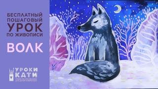 Как нарисовать волка гуашью, пошаговый урок для детей и взрослых