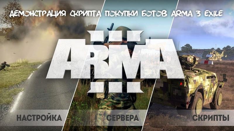 Демонстрация скрипта покупки ботов arma 3 Exile