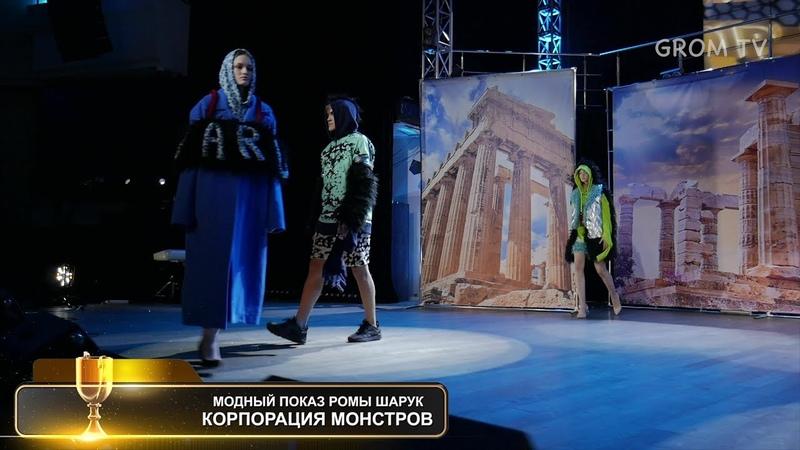 GROM 2019 Рома Шарук Корпорация Монстров модный показ Фестиваль GROM 2019