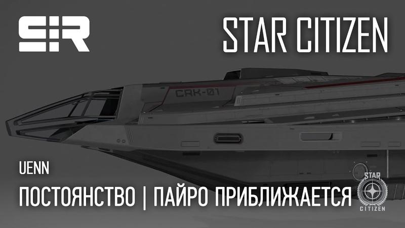 Star Citizen UENN Постоянство Пайро Приближается