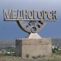 Медногорск Медноград