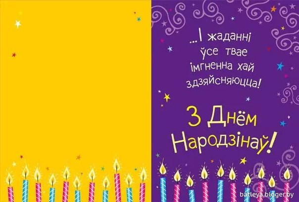 стоит поздравления ко дню рождения на белорусском любой сайт
