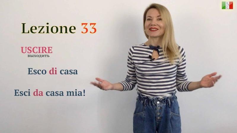 Итальянский язык A1 A2 33 Глагол USCIRE Esco di casa
