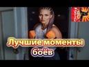 Анастасия Янькова бои - Лучшие моменты.
