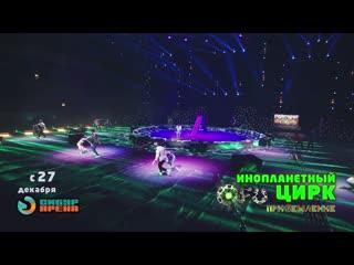 Шоу OFU.Приземление в Санкт-Петербурге. Инопланетный цирк (Большой Московский цирк, 2018-2019)