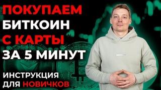Как купить биткоин с карты без комиссии в 2021? Где купить bitcoin за рубли? Инструкция для новичков