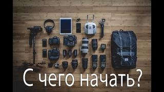 С чего начать заниматься фотографией?