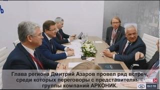 Событие  Делегация Самарской области на ПМЭФ - 2021