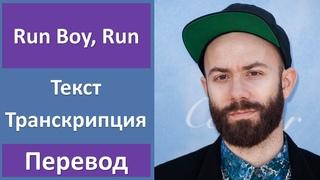 Woodkid - Run Boy, Run - текст, перевод, транскрипция