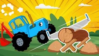 Синий трактор влог - Эксперименты с рабочими инструментами