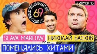 Студия 69: Снова я напиваюсь/Ты горишь как огонь - Николай Басков   Ты далеко - Slava Marlow