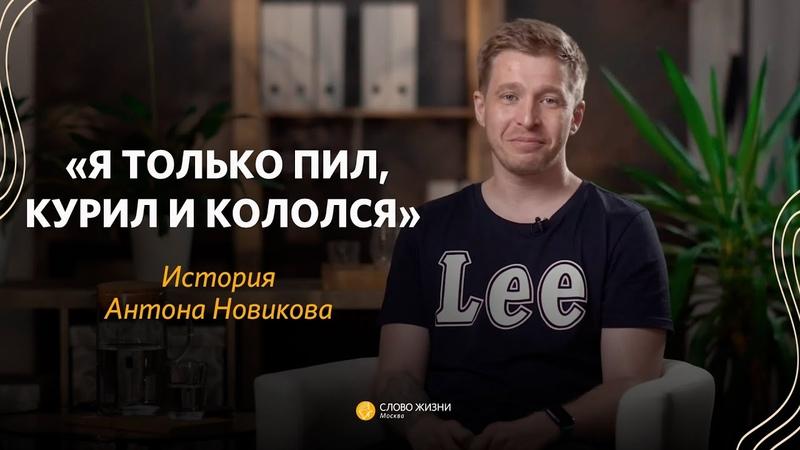 Как отказаться от прошлой жизни История Антона Новикова