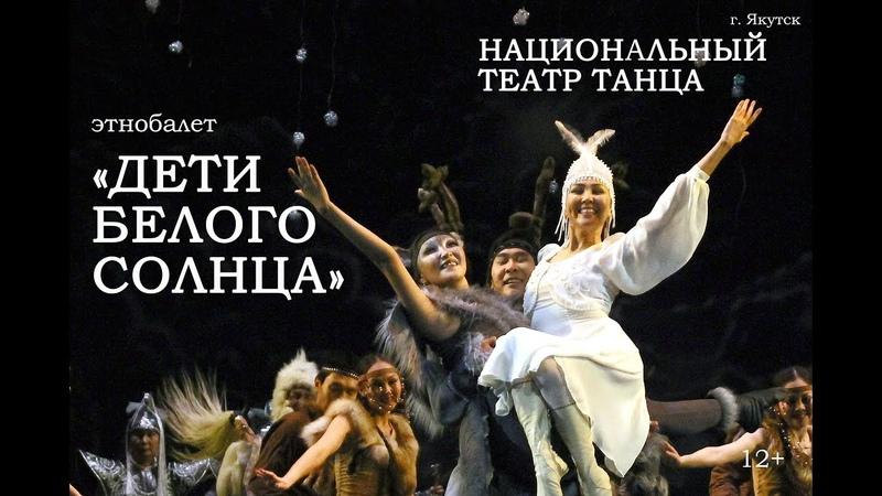 Дети Белого Солнца этнобалет / Национальный театр танца Якутии
