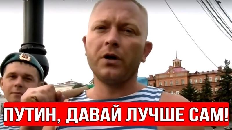 ДЕСАНТУРА С НАРОДОМ День ВДВ в Хабаровске