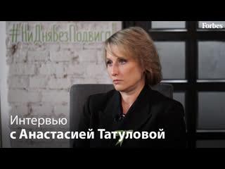 Анастасия Татулова об итогах встречи с Путиным и последствиях пандемии для «АндерСона»
