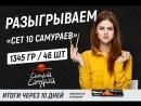 Розыгрыш сета 10 Самураев в сообществе ЧП Нижневартовска
