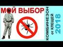 Комбинезон Росомаха Турист Н противоэнцефалитный стоп Клещ защита от клеща